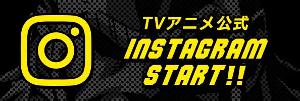 TVアニメ公式Instagram START!!