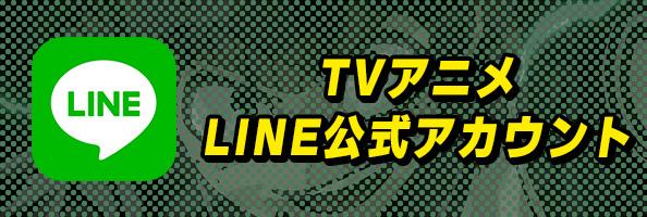 TVアニメ LINE公式アカウント